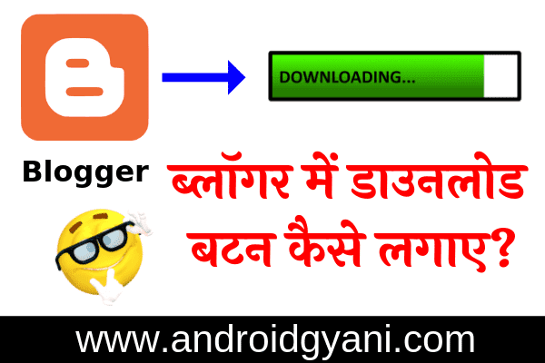 Blogger Mein Download Button Kaise Add Kare
