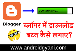 Blogger Mein Download Button Kaise Add Kare sabse aasan tarika.