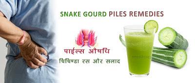 chichinda piles remedies, चिचिण्डा पाईल्स औषधि ,snake gourd piles remedies in hindi , chichinda juice piles aushadhi, पाईल्स में चिचिण्डा, piles me,  Chichinda Piles ke Dawa