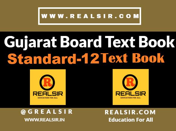 Gujarat Board Standard-12 Text Book Download
