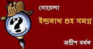 Bengali Detective Story Books PDF