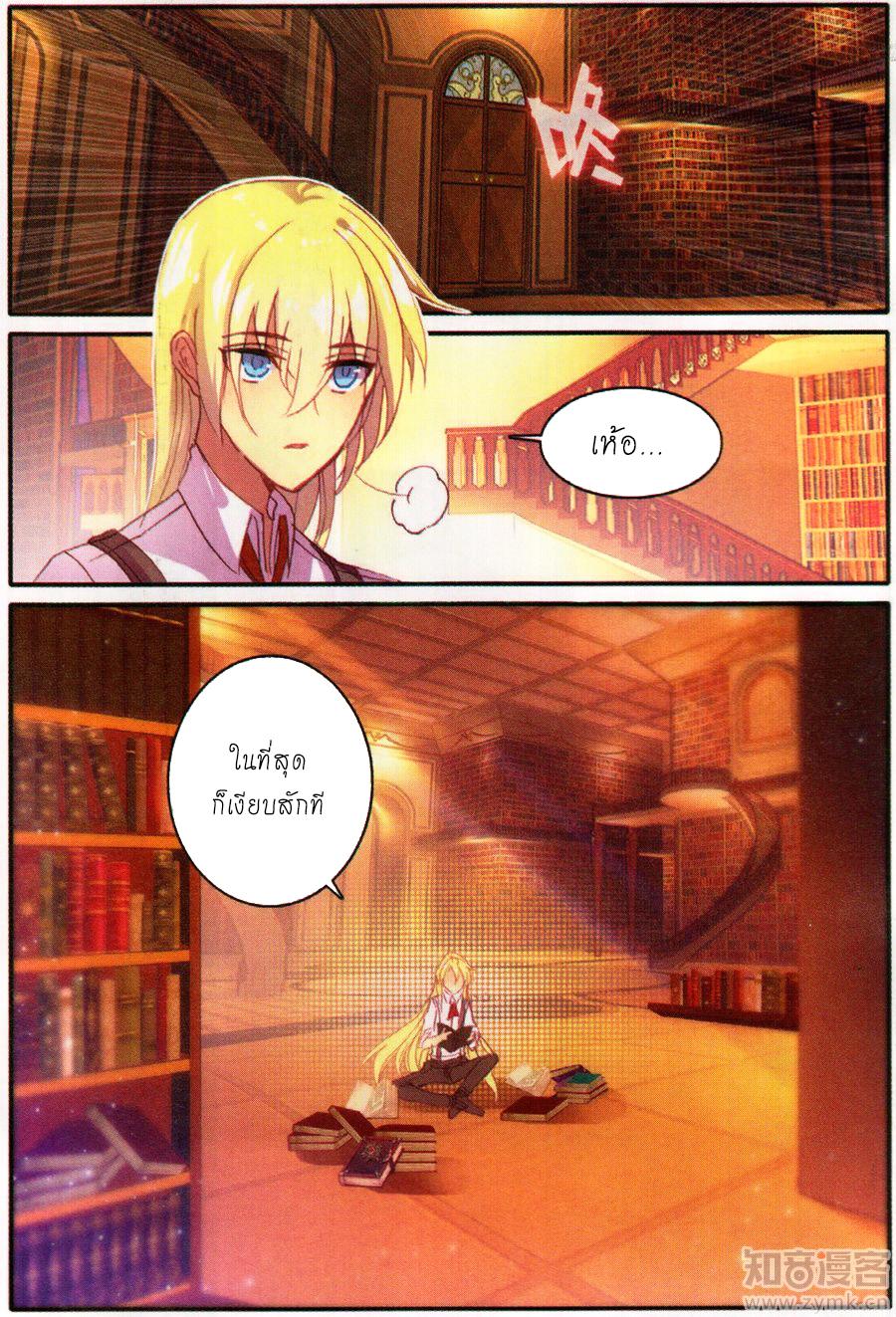 อ่านการ์ตูน The Magic Chef of Ice and Fire S2 9 ภาพที่ 11