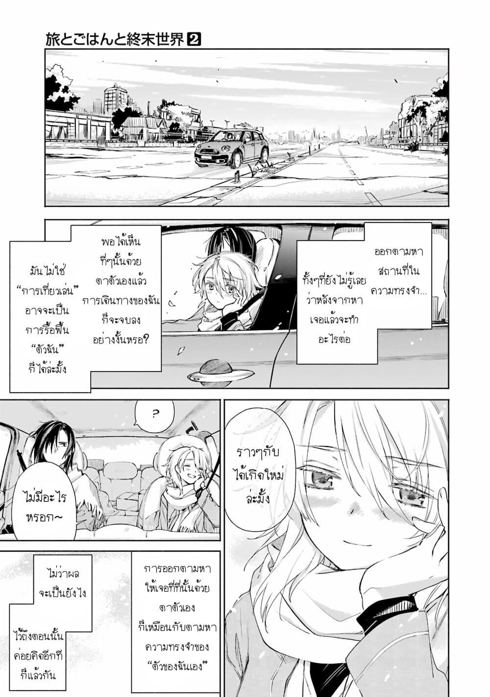 อ่านการ์ตูน Tabi to Gohan to Shuumatsu Sekai ตอนที่ 9 หน้าที่ 48