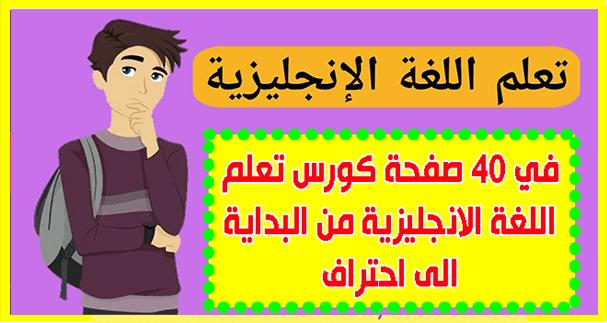 كورس PDF لتعلم اللغة الانجليزية من البداية الى احتراف