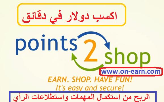 شرح موقع Points2Shop للربح من استكمال العروض والاستطلاعات مع اثبات سحب الأرباح بالدولار