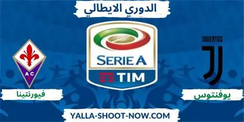 موعد مباراة يوفنتوس وفيورنتينا القادمة في الدوري الايطالي