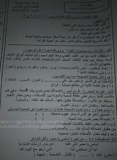 """تجميع امتحانات   للصف الرابع الإبتدائى """"الفعلى """" لغة عربية  إدارات ترم أول لتدريب عليها 81147736_2630756213823043_1878500270137147392_n"""