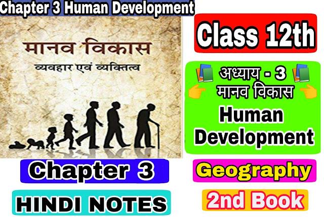 12 Class Geography - II Notes in hindi chapter 3 Human Development अध्याय - 3 मानव विकास