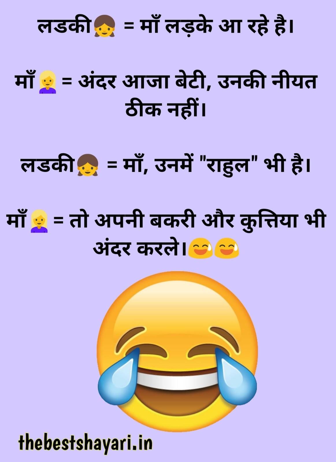 Chutkule in Hindi funny