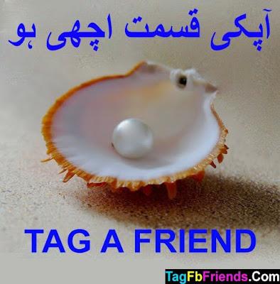 Good luck in Urdu language