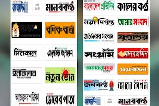 bangla newspaper list, the news today (bangladesh), bd news live, bangla newspaper - prothom alo, Bangla news,বাংলা নিউজ পেপার বাংলাদেশ প্রতিদিন, 24বাংলা নিউজ,