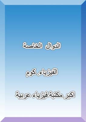 كتاب الدوال الخاصة pdf مع المسائل المحلولة