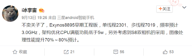 Chip Samsung Exynos 8895 dikabarkan memiliki CPU 3 Ghz dan peningkatan 70% GPU