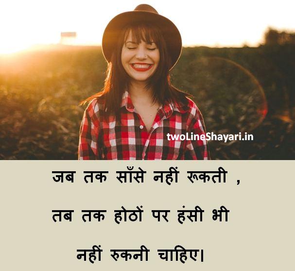 happy shayari hindi 2 line images, happy shayari hindi image