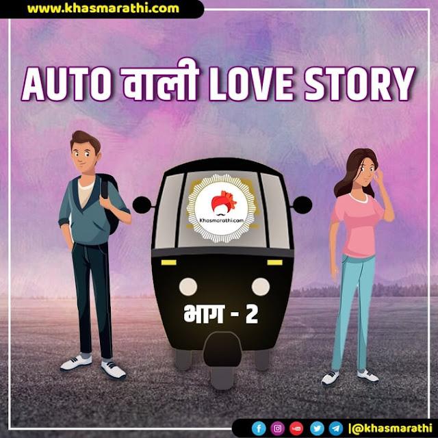 """ रिक्षातली ती... !! "" || भाग २ || Auto वाली Love story"