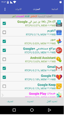 تطبيق-Android-Assistant-1
