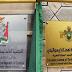 افتتاح قنصليتان عامتين لدولة زامبيا ومملكة اسواتيني بمدينة العيون المغربية