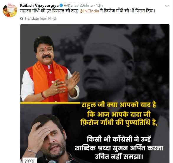 kailash-viayvargiya-slam-rahul-gandhi-not-remember-feroze-gandhi