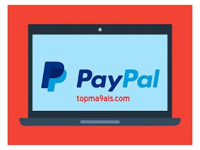 ماهو بايبال paypal وماهي المشاكل والحلول