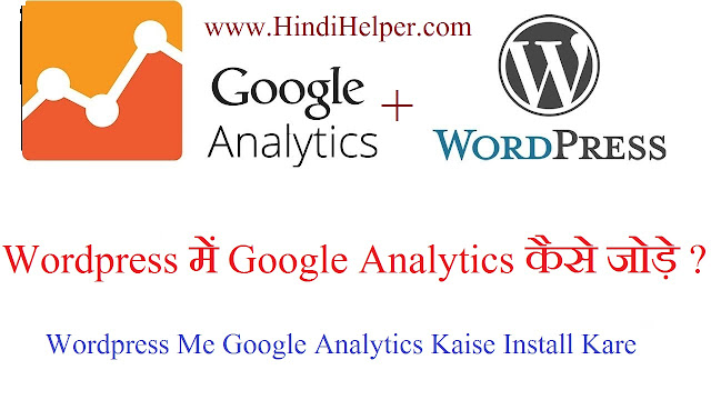 how to integrate Google Analytics to wordpress