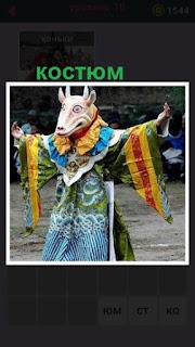 655 слов необычный костюм коровы на человеке 10 уровень