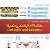 مشتقات الأحماض الكربوكسيلية Carboxylic acid derivatives