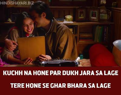 Shikara Movie Dialogue in Hindi Kuchh Na Hone Par Dukh Jara Sa Lage  Tere Hone Se Ghar Bhara Sa Lage