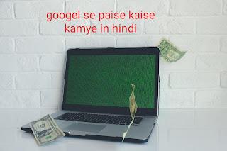 Googel se paise kaise kamaye 2021