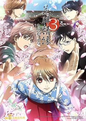 تقرير انمي Chihayafuru 3