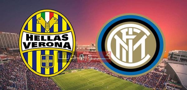 مشاهدة مباراة انتر ميلان وهيلاس فيرونا كورة لايف بث مباشر اليوم 9-7-2020