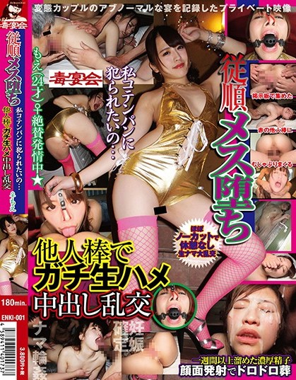 ENKI-001 Hazuki Moe Obedient Female