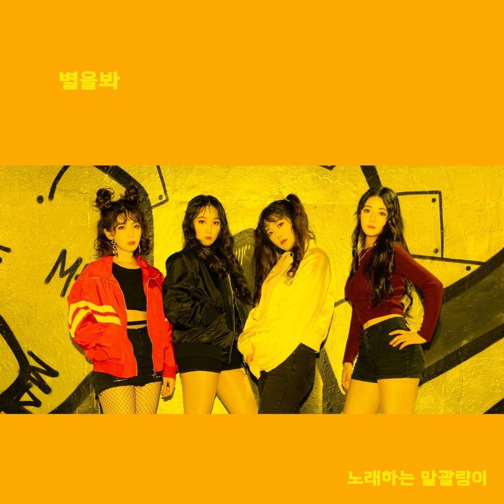 The Singing Girls – Dream Of Star – Single