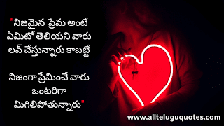 telugu quotes on love
