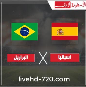 مشاهدة مباراة اسبانيا والبرازيل بث مباشر