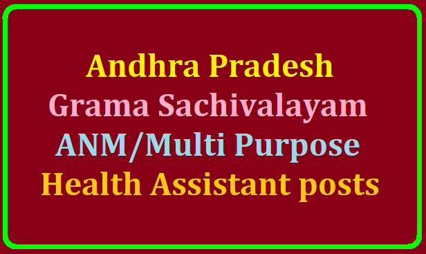 Andhra Pradesh Grama Sachivalayam ANM/Multi Purpose Health Assistant (Female) Posts 2019 /2019/07/andhra-pradesh-grama-sachivalayam-anm-multi-purpose-health-assistant-female-posts-2019-gramasachivalayam.ap.gov.in-psc.ap.gov.in-wardsachivalayam.ap.gov.in.html