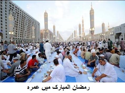 رمضان میں عمرہ
