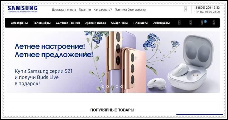 Мошеннический сайт samsungrussia.net – Отзывы о магазине, развод! Фальшивый магазин