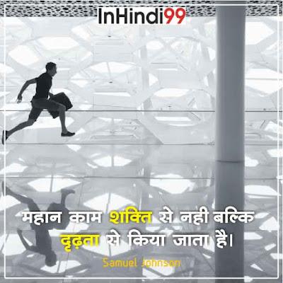Patience quotes in hindi धैर्य,सब्र पर सुविचार,अनमोल वचन