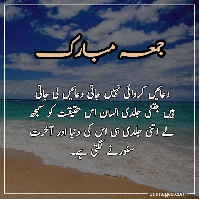 jumma mubarak quotes in urdu 2021