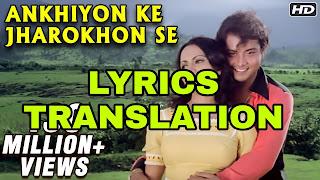 Ankhiyon Ke Jharokhon Se Lyrics In English   With Translation   - Hemlata - Sachin & Ranjeeta