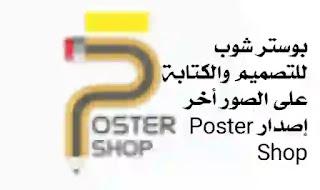 تحميل بوستر شوب أخر إصدار للتصميم والكتابة على الصور Poster Shop Apk