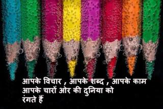 जीवन के रंग