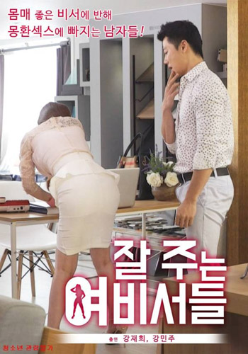 Good offices 2019 ORG Korean BluRay 720p 600MB [Korean Erotic]