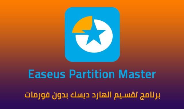 تحميل برنامج تقسيم الهارد ديسك easeus partition master كامل