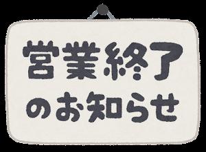 「営業終了のお知らせ」のイラスト