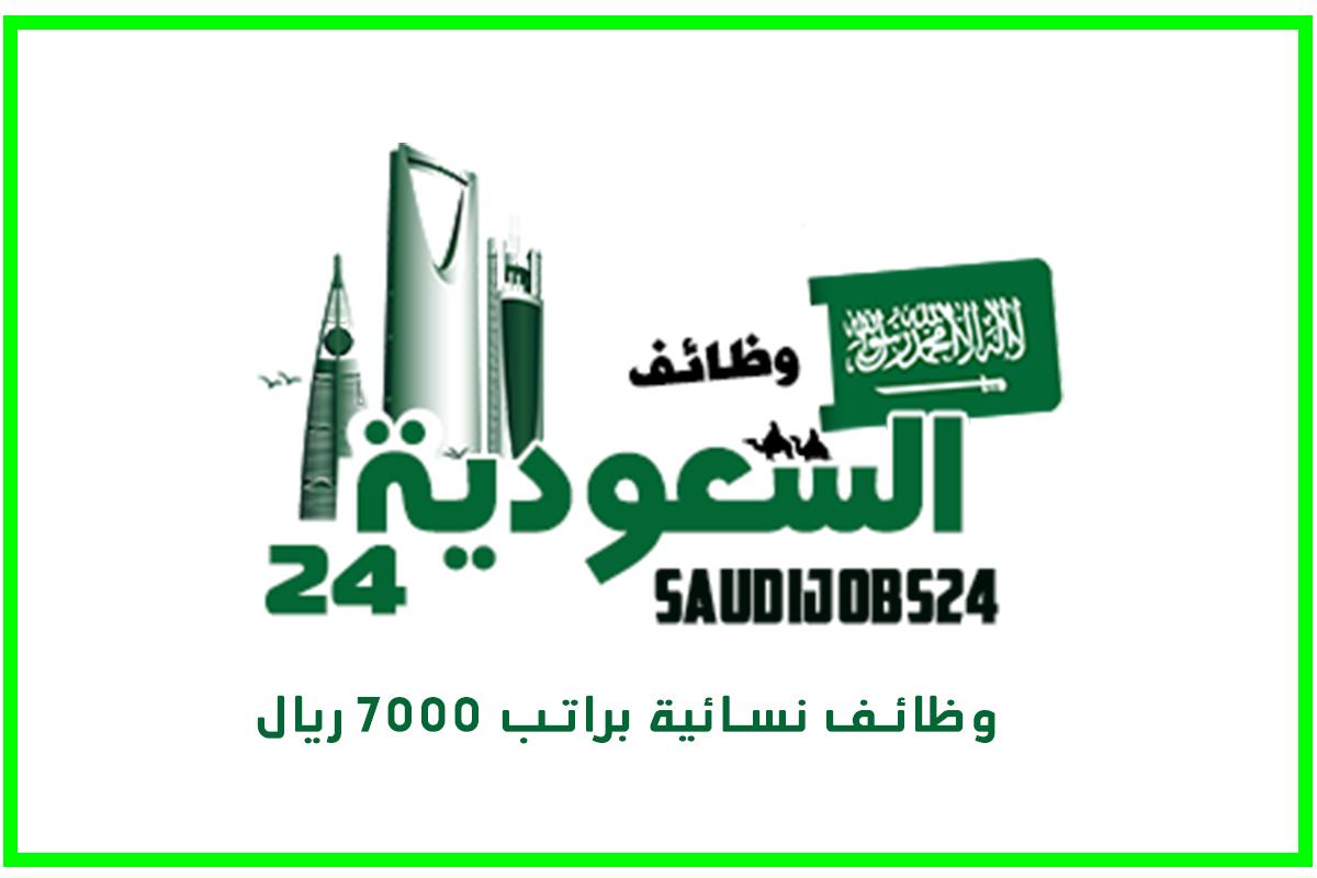 https://www.saudijobs24.com/t481-topic