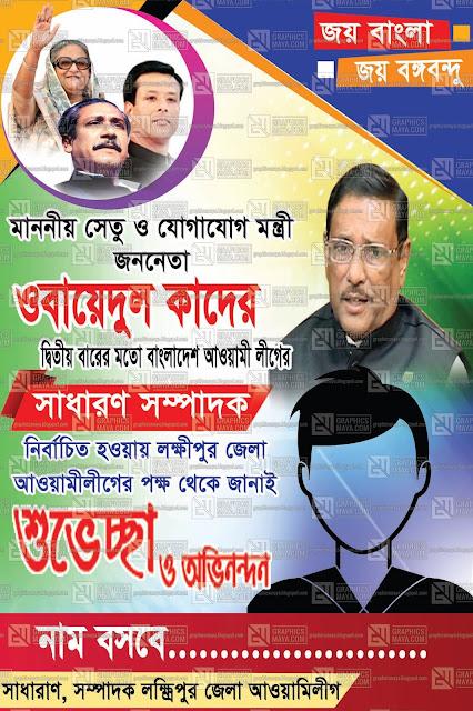 Political Party Feston Design PSD, PArty Feston, bd political banner, psd design free, bangla design psd, graphicsmaya, awamileague poster desgin psd, আওয়ামীলীগ পোস্টার ডিজাইন, ফ্রি পোস্টার ডিজাইন পিএসডি,