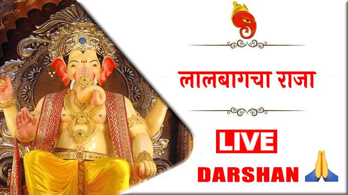 लालबागचा राजा Online Live Darshan 2021