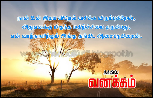 Tamil Quotes And Good Morning Wishes Images Wwwchennaikutticom