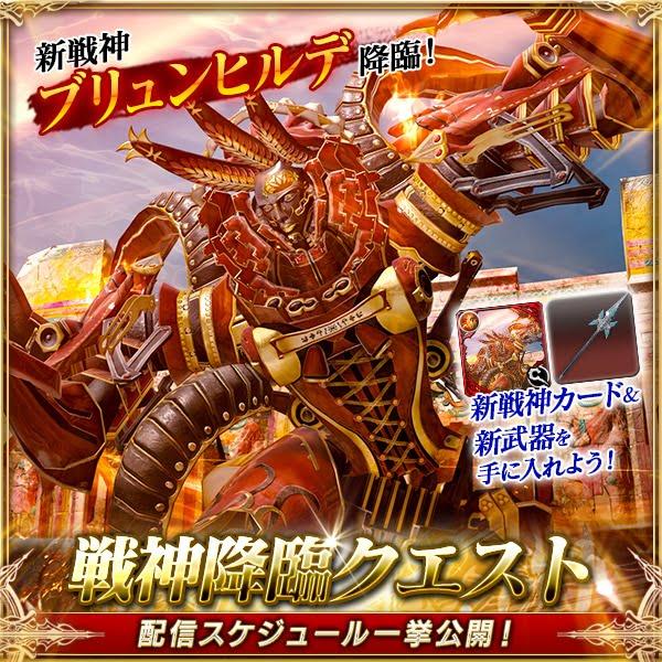 japan 13th war gods sicarius brynhildr coming to mobius final